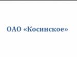 ОАО «Косинское»