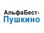 ООО «АльфаБест-Пушкино»
