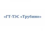 "ООО ""ГТ-ТЭС ""Трубино"""