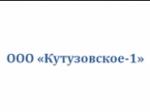 """ООО """"Кутузовское-1"""""""