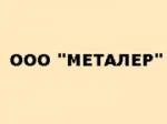 ООО «Металер»
