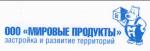 """ООО """"Мировые продукты"""""""