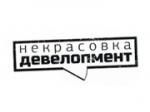 """ООО """"Некрасовка Девелопмент"""""""